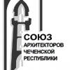 XV Форум архитекторов юга России в Грозном 8-9.11.2019