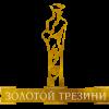 Конкурс «Золотой Трезини»
